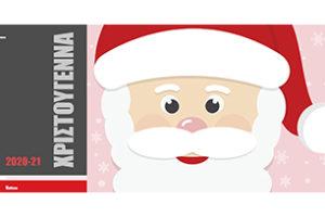 Relkon-Christmas